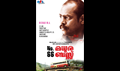 Picture 21 from the Malayalam movie No. 66 Madhura Bus