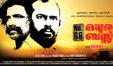 No. 66 Madhura Bus Video