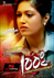 Picture 31 from the Malayalam movie 100 Degree Celsius