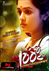 Picture 29 from the Malayalam movie 100 Degree Celsius