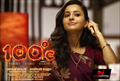 Picture 20 from the Malayalam movie 100 Degree Celsius