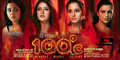 Picture 18 from the Malayalam movie 100 Degree Celsius