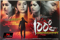 Picture 17 from the Malayalam movie 100 Degree Celsius