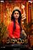 Picture 30 from the Telugu movie Anaamika