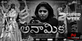 Picture 5 from the Telugu movie Anaamika