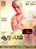 Picture 43 from the Tamil movie Aarambam