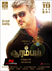 Picture 42 from the Tamil movie Aarambam