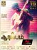 Picture 41 from the Tamil movie Aarambam