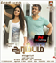 Picture 39 from the Tamil movie Aarambam