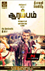 Picture 26 from the Tamil movie Aarambam