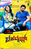 Picture 12 from the Kannada movie Bahadur