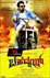 Picture 11 from the Kannada movie Bahadur