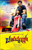 Picture 10 from the Kannada movie Bahadur