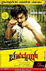 Picture 4 from the Kannada movie Bahadur