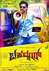 Picture 2 from the Kannada movie Bahadur