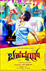 Picture 1 from the Kannada movie Bahadur