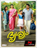 Picture 5 from the Malayalam movie Drishyam