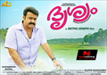 Picture 1 from the Malayalam movie Drishyam