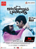 Picture 36 from the Tamil movie Endrendrum Punnagai