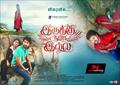 Picture 9 from the Tamil movie Irukku Aana Illa