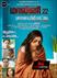 Picture 7 from the Tamil movie Malini 22 Palayamkottai