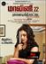Picture 4 from the Tamil movie Malini 22 Palayamkottai