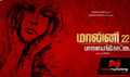 Picture 2 from the Tamil movie Malini 22 Palayamkottai