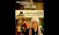 Picture 10 from the Malayalam movie Neelakasham, Pachakkadal, Chuvanna Bhoomi