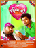 Picture 7 from the Malayalam movie Nikkah