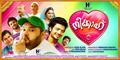 Picture 2 from the Malayalam movie Nikkah