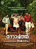 Picture 4 from the Malayalam movie North 24 Kaatham