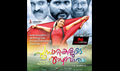 Picture 3 from the Malayalam movie Poombattakalude Thazhvaram