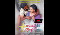 Picture 1 from the Malayalam movie Poombattakalude Thazhvaram