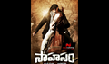 Picture 1 from the Telugu movie Sahasam