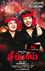 Picture 10 from the Tamil movie Sippai