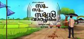 Su..Su...Sudhi Valmeekam Video