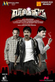 Picture 14 from the Tamil movie Vizhithiru