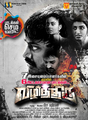 Picture 13 from the Tamil movie Vizhithiru