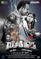 Picture 5 from the Tamil movie Vizhithiru