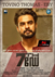 Picture 29 from the Malayalam movie 7th Day