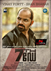 Picture 28 from the Malayalam movie 7th Day