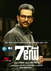 Picture 7 from the Malayalam movie 7th Day