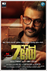 Picture 5 from the Malayalam movie 7th Day