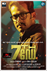 Picture 4 from the Malayalam movie 7th Day