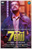 Picture 3 from the Malayalam movie 7th Day