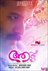 Picture 9 from the Malayalam movie Aadu Oru Bheekara Jeeviyanu