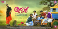 Picture 5 from the Malayalam movie Aadu Oru Bheekara Jeeviyanu