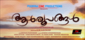 Picture 10 from the Malayalam movie Aalroopangal