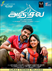 Picture 22 from the Tamil movie Anjala