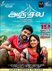 Picture 4 from the Tamil movie Anjala
